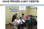 자활근로사업단 2분기 사업 평가회 실시사진