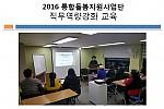 통합돌봄지원사업단 직무역량 강화 교육 실시사진