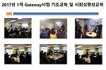 2017년 1차 Gateway사업 기초교육 및 사회성향상 교육 실시사진