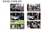 에코규방 사업단 프리마켓 판매사진