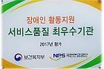 2017년 장애인활동지원 서비스 품질평가 최우수기관 선정사진