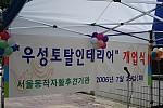우성인테리어 개업식사진