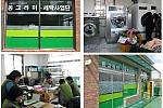 옥상 및 세탁/소독사업단 환경미화사진