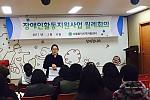 장애인활동지원사업 지원인력 월례회의 및 교육 실시사진