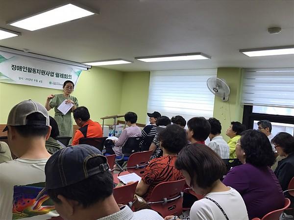 장애인활동지원사업 9월 지원인력 월례회의 실시