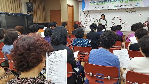 장애인활동지원사업 5월 지원인력 월례회의 실시