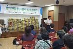 장애인활동지원사업 7월 월례회의 및 상반기 우수 지원인력 포상사진