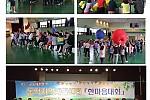 자활근로사업 상반기 공동체훈련 '한마음대회'사진