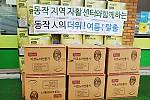 자활근로참여자 혹서기 냉방용품 지원사진