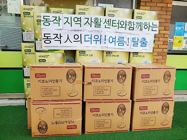 자활근로참여자 혹서기 냉방용품 지원