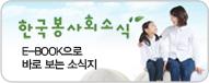 한국봉사회소식